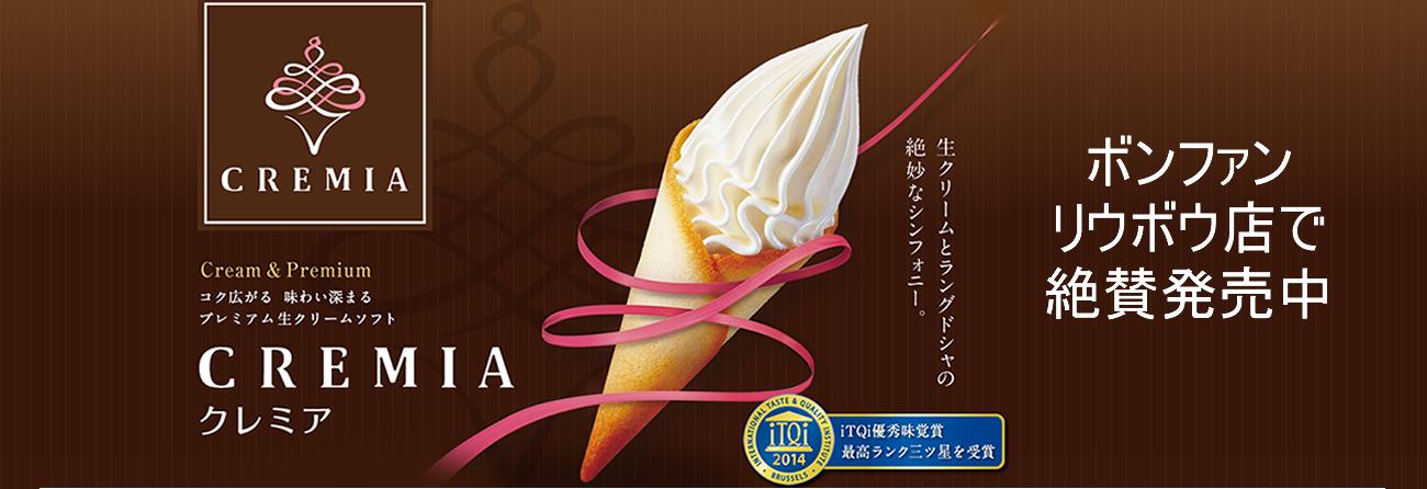 ソフトクリーム クレミア
