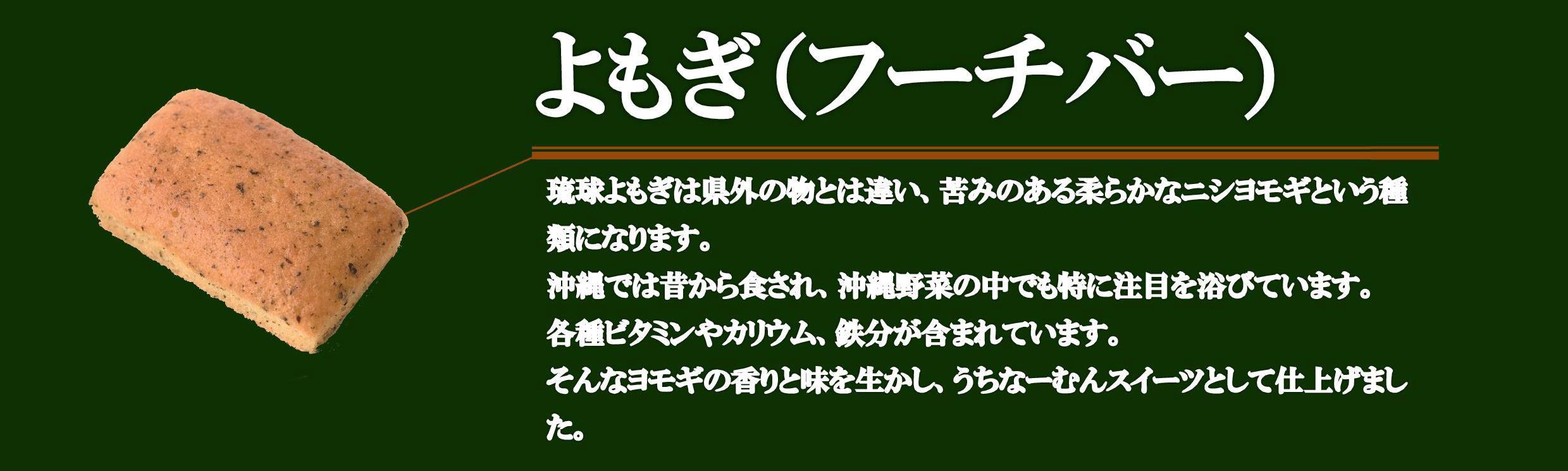 各種うちなーむんケーキ素材紹介11
