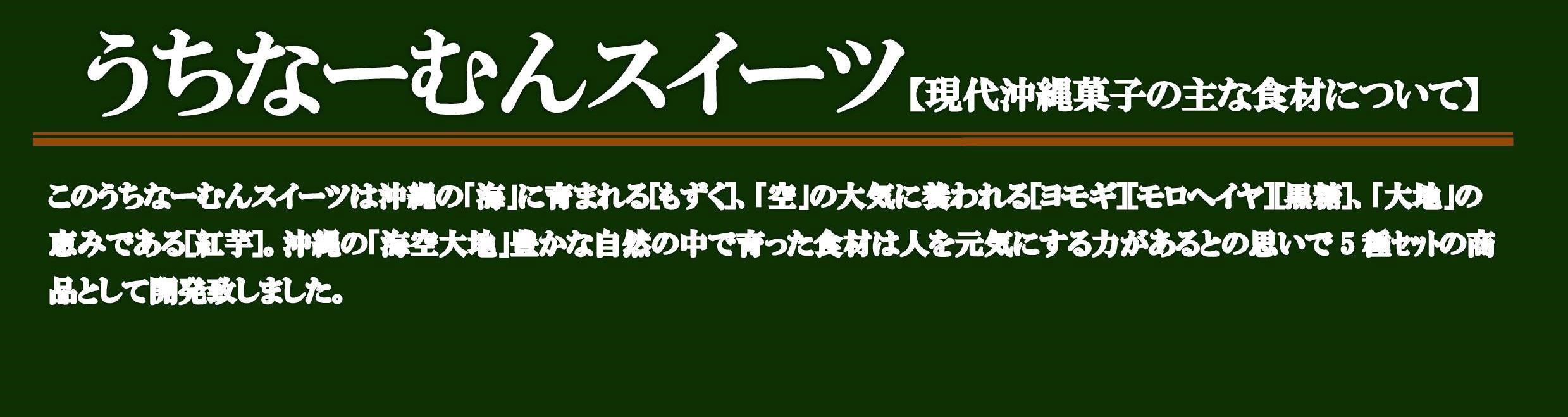 各種うちなーむんケーキ素材紹介1